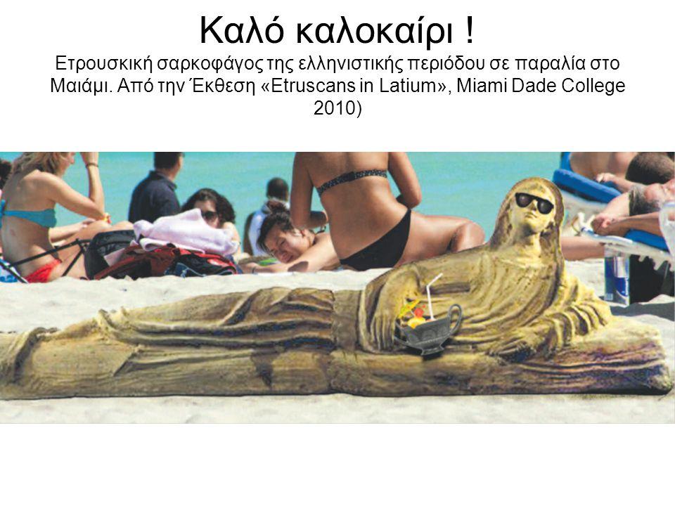 Καλό καλοκαίρι . Ετρουσκική σαρκοφάγος της ελληνιστικής περιόδου σε παραλία στο Μαιάμι.