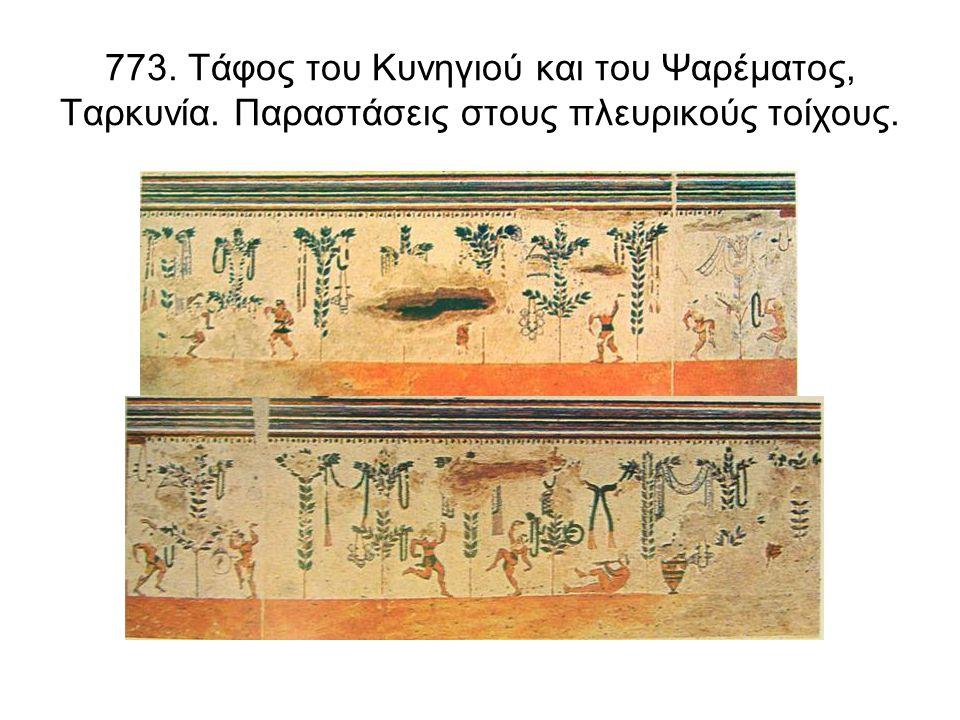 773. Τάφος του Κυνηγιού και του Ψαρέματος, Ταρκυνία