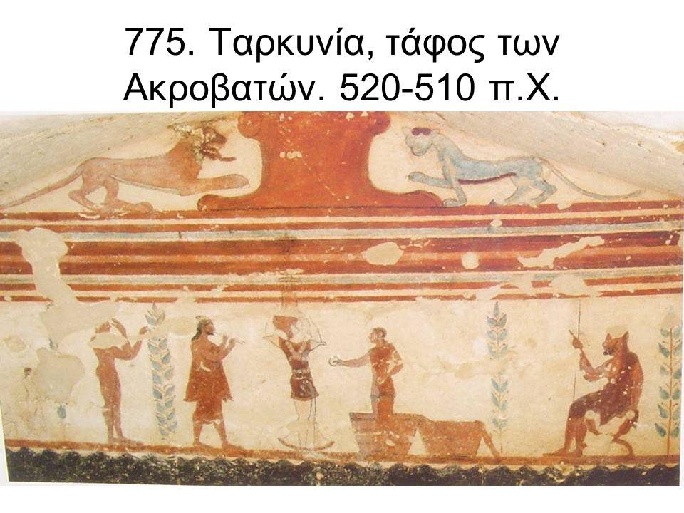 775. Ταρκυνία, τάφος των Ακροβατών. 520-510 π.Χ.