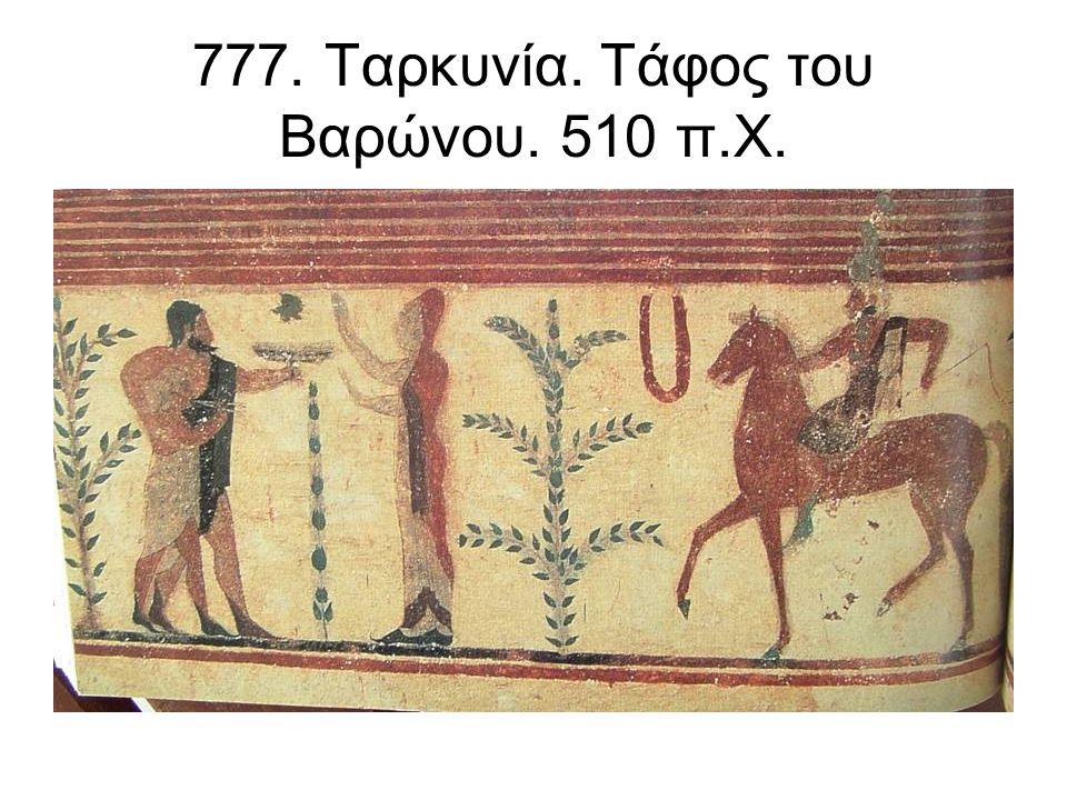 777. Ταρκυνία. Τάφος του Βαρώνου. 510 π.Χ.