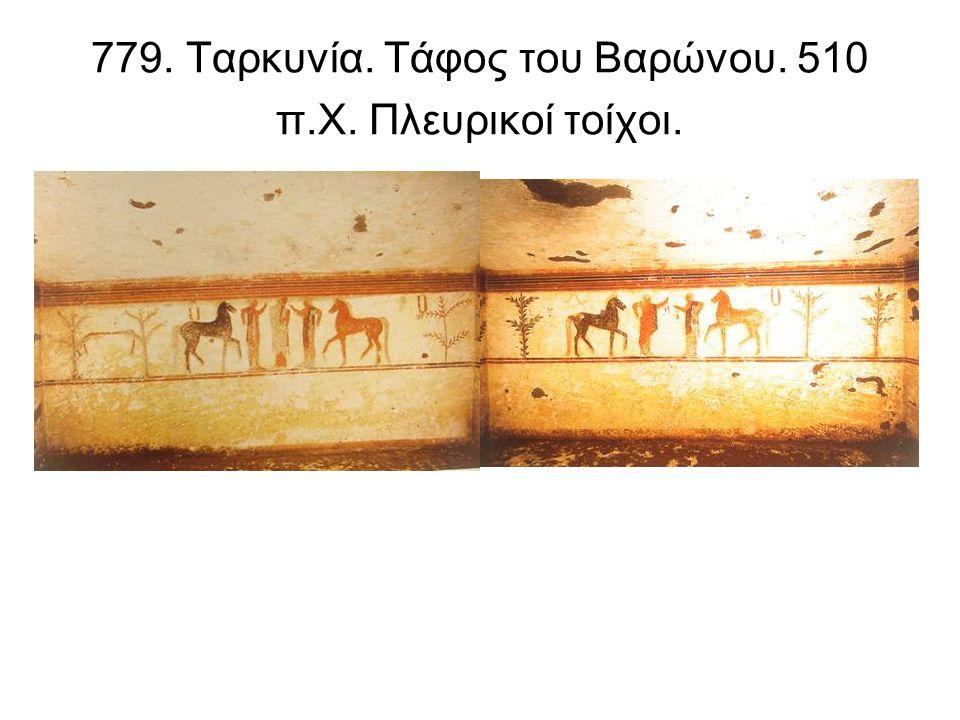 779. Ταρκυνία. Τάφος του Βαρώνου. 510 π.Χ. Πλευρικοί τοίχοι.