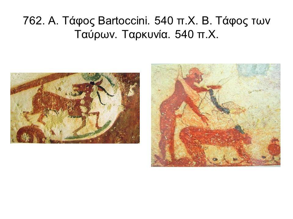 762. Α. Τάφος Bartoccini. 540 π. Χ. Β. Τάφος των Ταύρων. Ταρκυνία