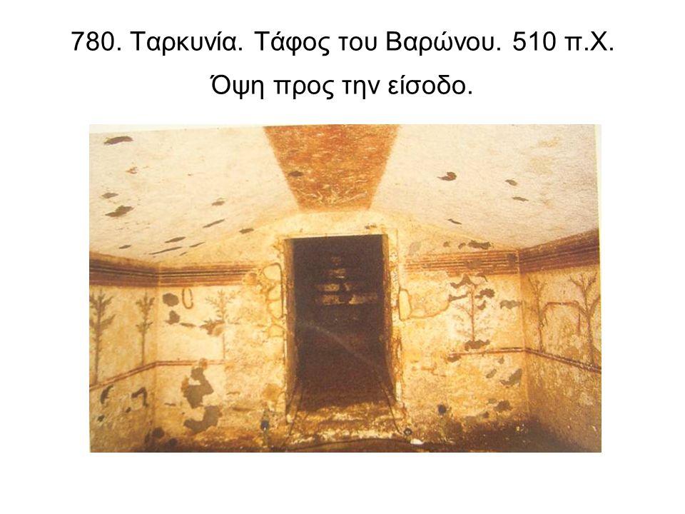 780. Ταρκυνία. Τάφος του Βαρώνου. 510 π.Χ. Όψη προς την είσοδο.
