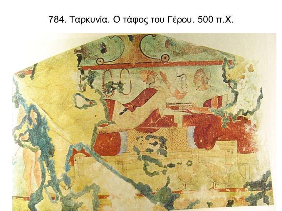 784. Ταρκυνία. Ο τάφος του Γέρου. 500 π.Χ.