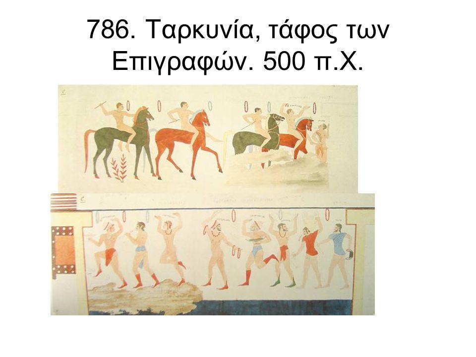 786. Ταρκυνία, τάφος των Επιγραφών. 500 π.Χ.