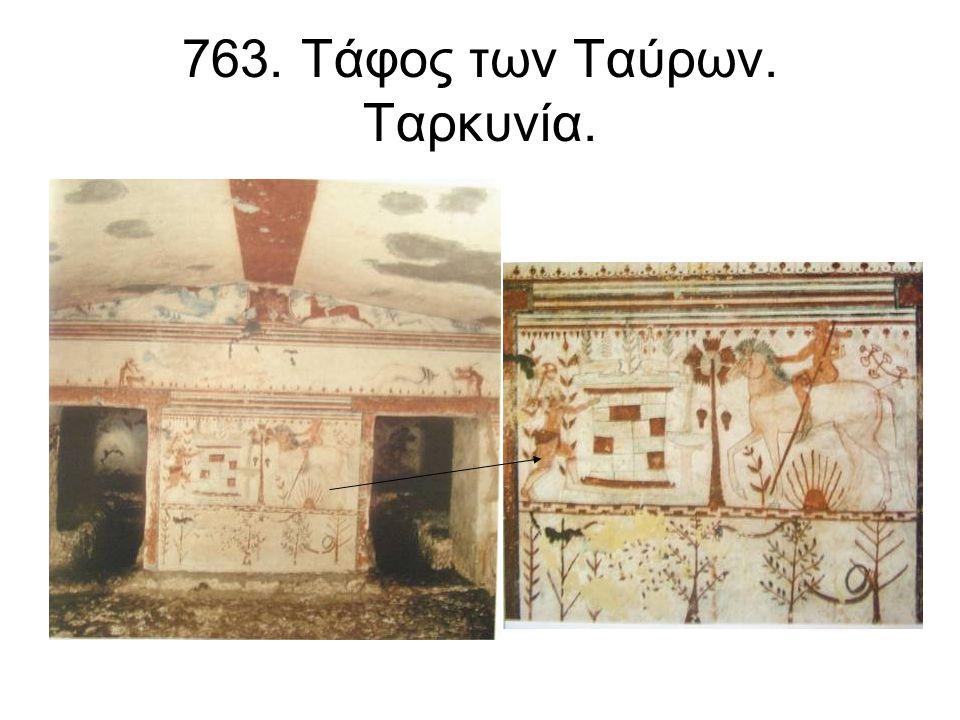 763. Τάφος των Ταύρων. Ταρκυνία.