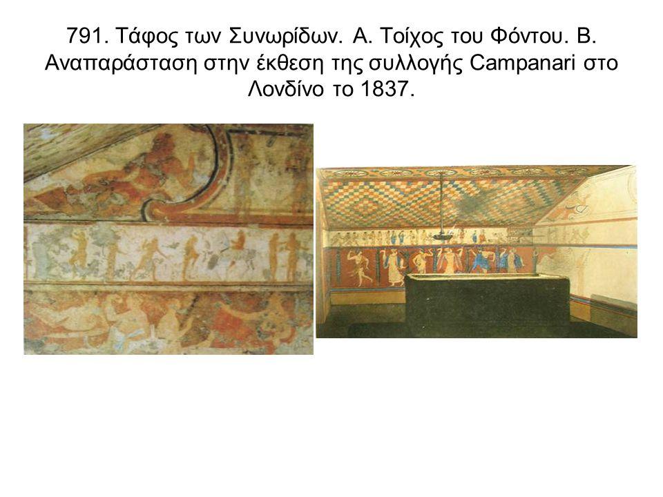 791. Τάφος των Συνωρίδων. Α. Τοίχος του Φόντου. Β