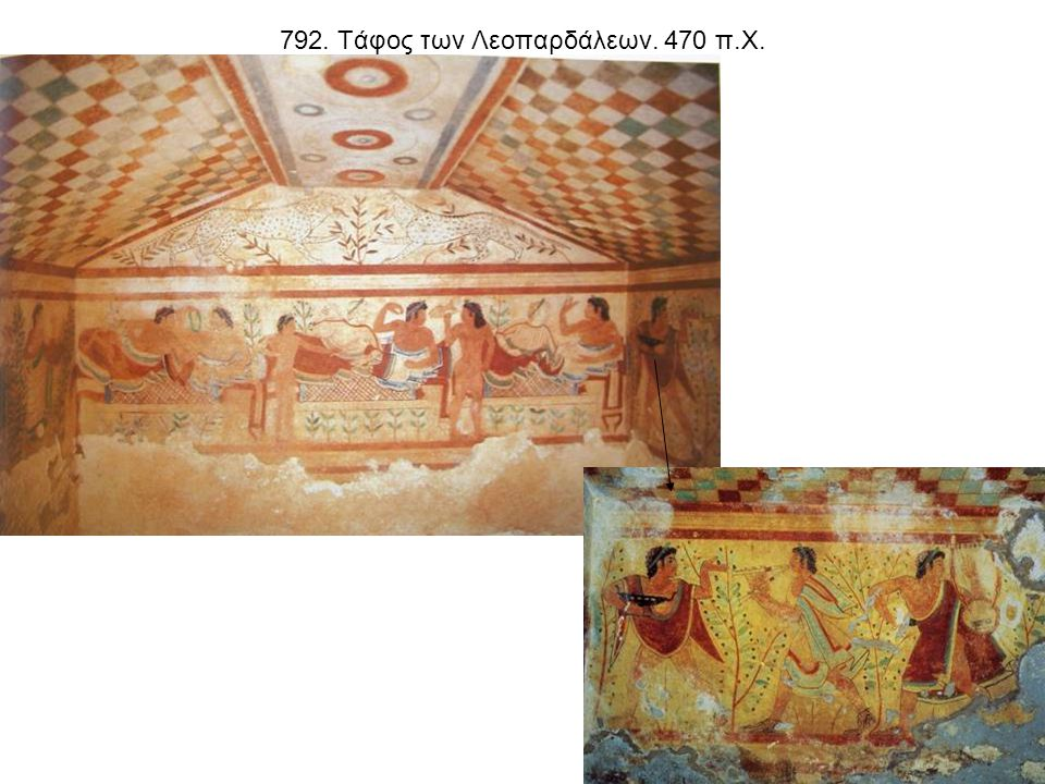 792. Τάφος των Λεοπαρδάλεων. 470 π.Χ.