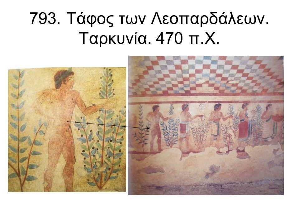793. Τάφος των Λεοπαρδάλεων. Ταρκυνία. 470 π.Χ.