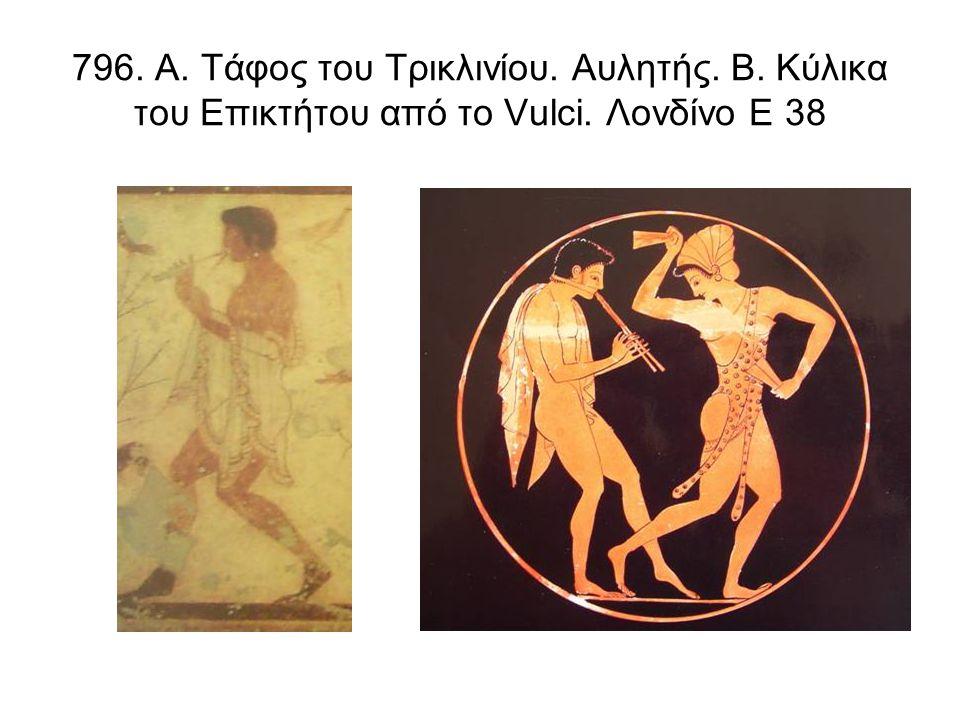 796. Α. Τάφος του Τρικλινίου. Αυλητής. Β