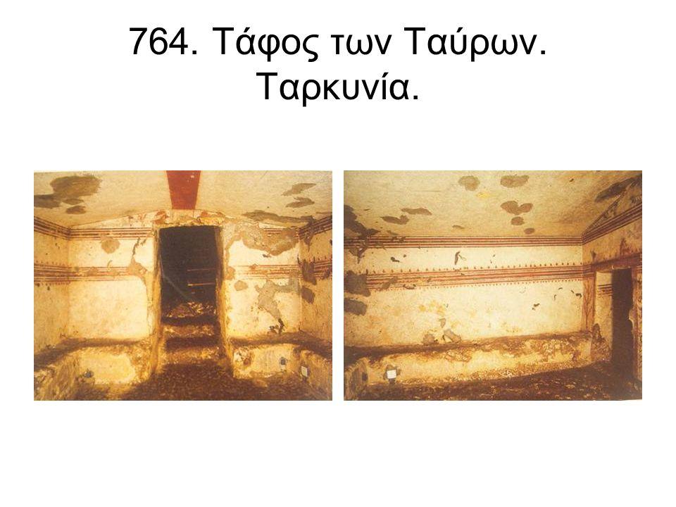 764. Τάφος των Ταύρων. Ταρκυνία.