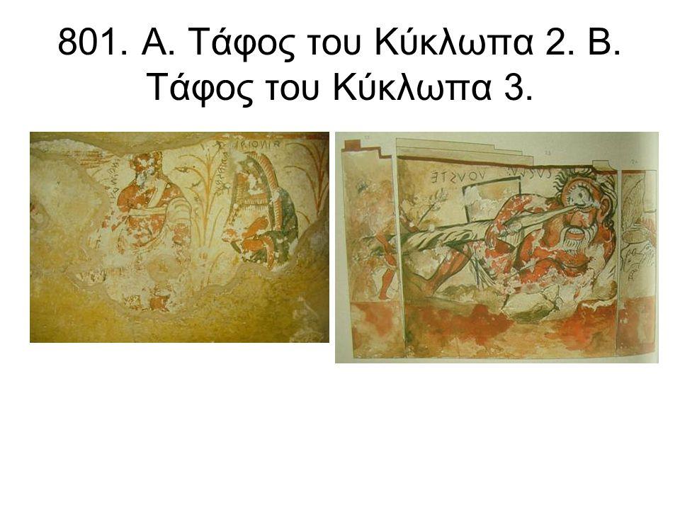 801. Α. Τάφος του Κύκλωπα 2. Β. Τάφος του Κύκλωπα 3.