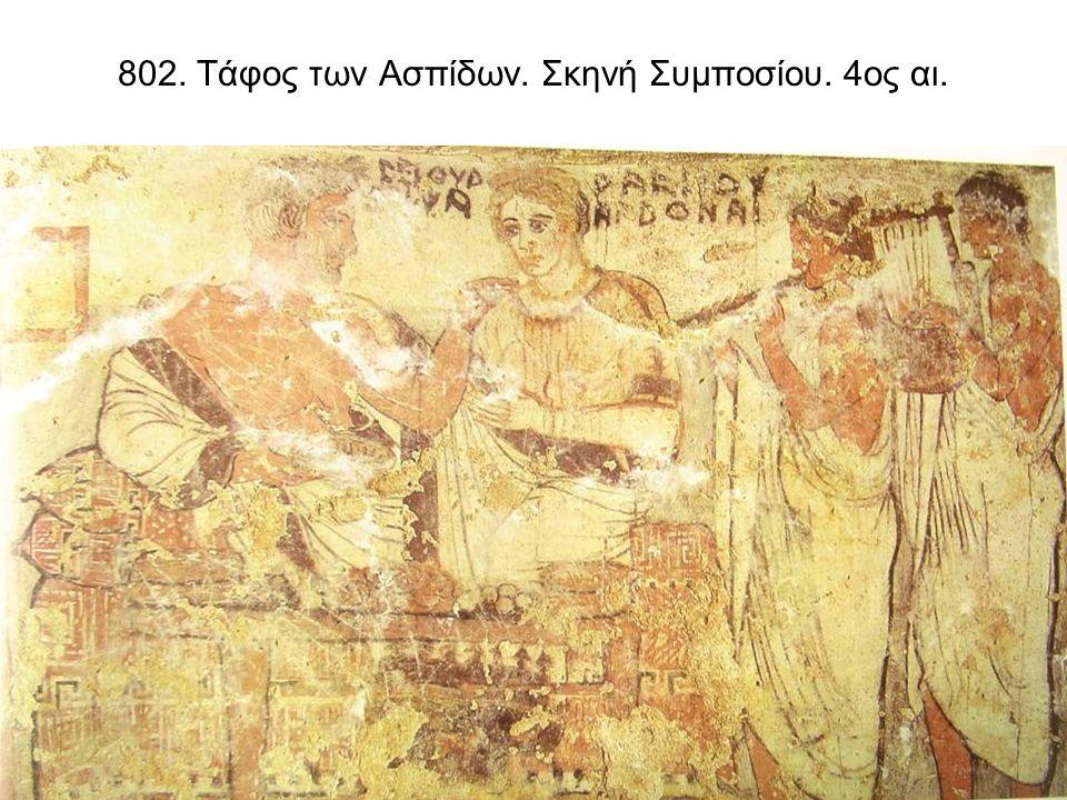 802. Τάφος των Ασπίδων. Σκηνή Συμποσίου. 4ος αι.