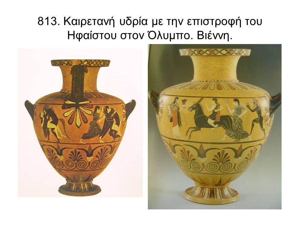 813. Καιρετανή υδρία με την επιστροφή του Ηφαίστου στον Όλυμπο. Βιέννη.