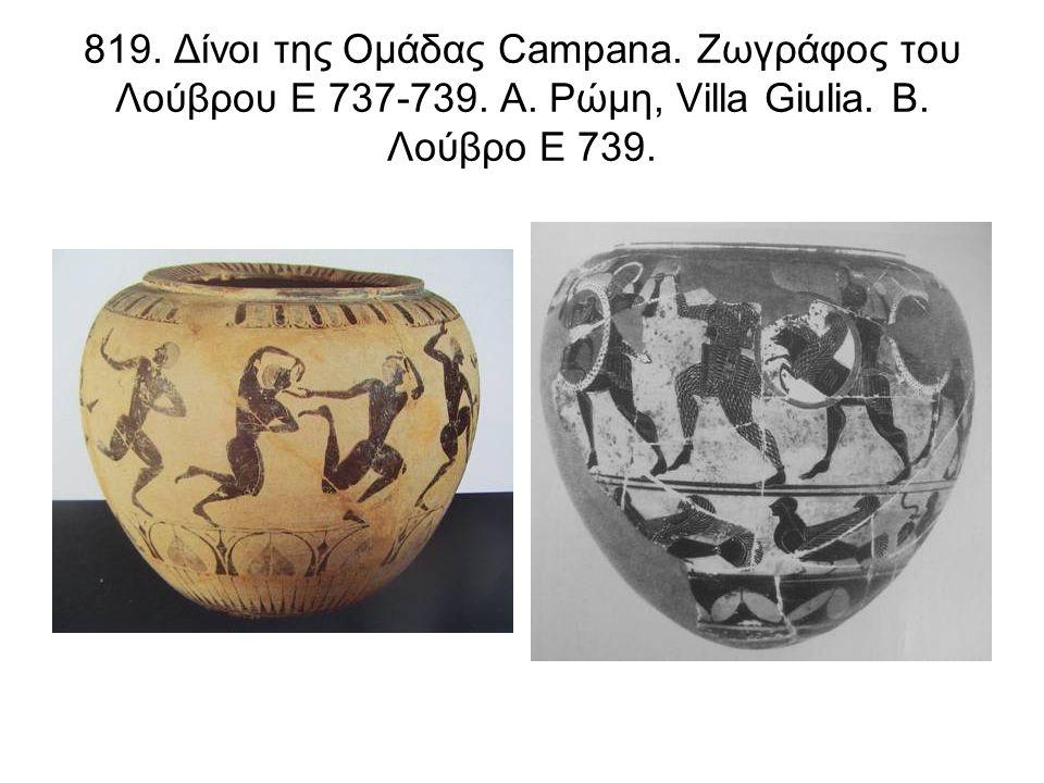 819. Δίνοι της Ομάδας Campana. Ζωγράφος του Λούβρου Ε 737-739. Α