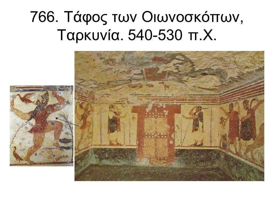 766. Τάφος των Οιωνοσκόπων, Ταρκυνία. 540-530 π.Χ.