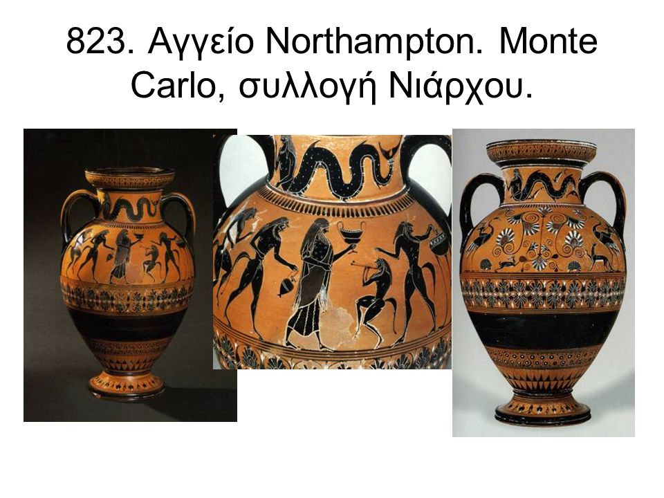 823. Αγγείο Northampton. Monte Carlo, συλλογή Νιάρχου.