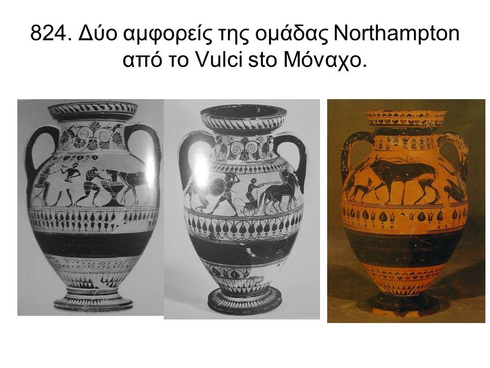 824. Δύο αμφορείς της ομάδας Northampton από το Vulci sto Μόναχο.