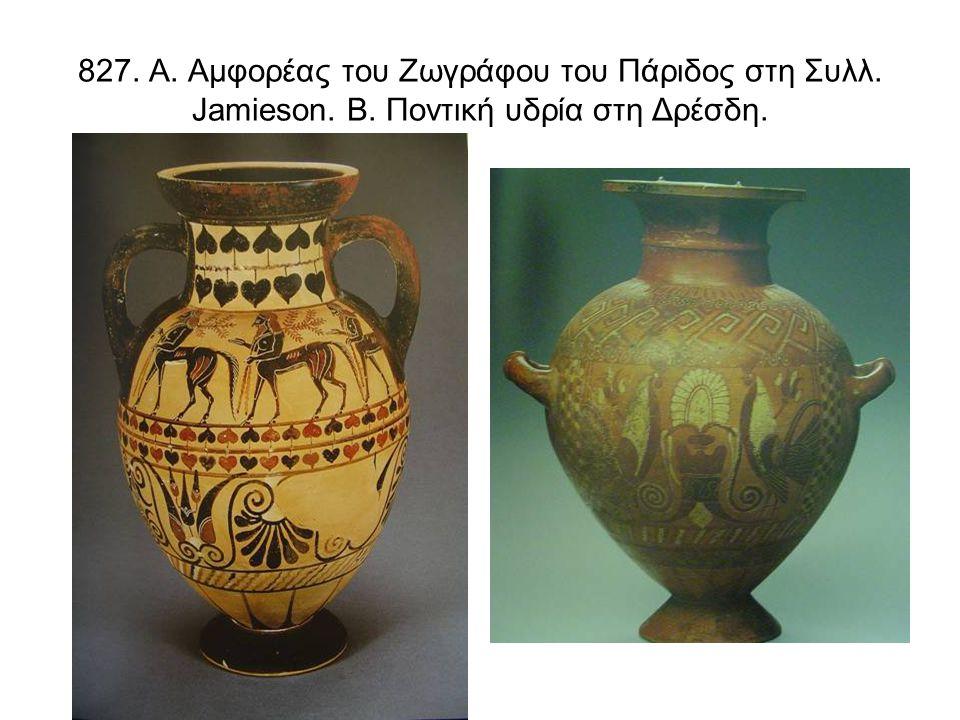 827. Α. Αμφορέας του Ζωγράφου του Πάριδος στη Συλλ. Jamieson. Β