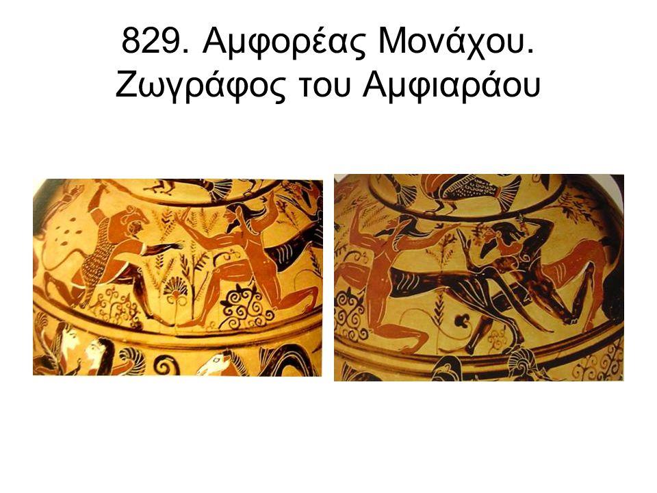 829. Αμφορέας Μονάχου. Ζωγράφος του Αμφιαράου