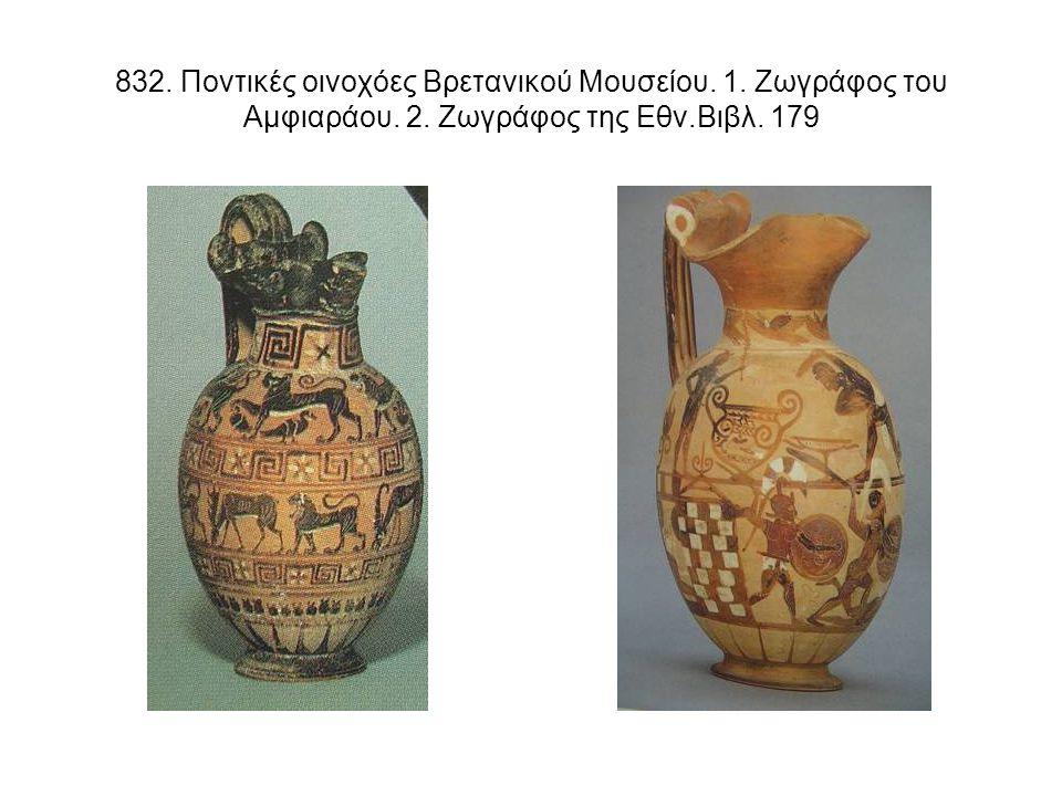 832. Ποντικές οινοχόες Βρετανικού Μουσείου. 1. Ζωγράφος του Αμφιαράου