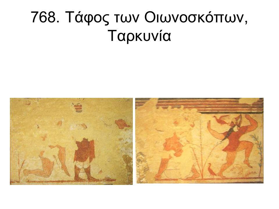 768. Τάφος των Οιωνοσκόπων, Ταρκυνία