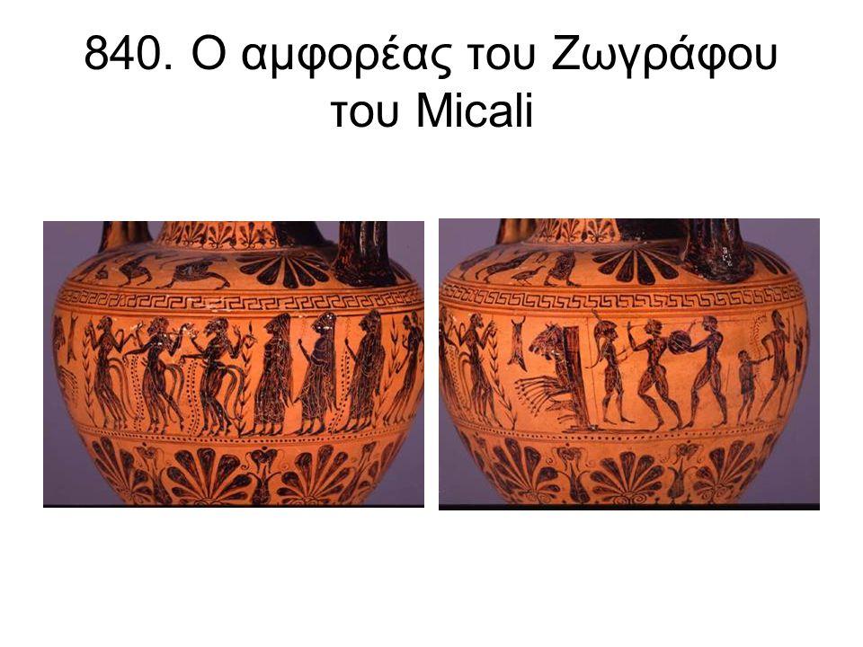 840. Ο αμφορέας του Ζωγράφου του Micali