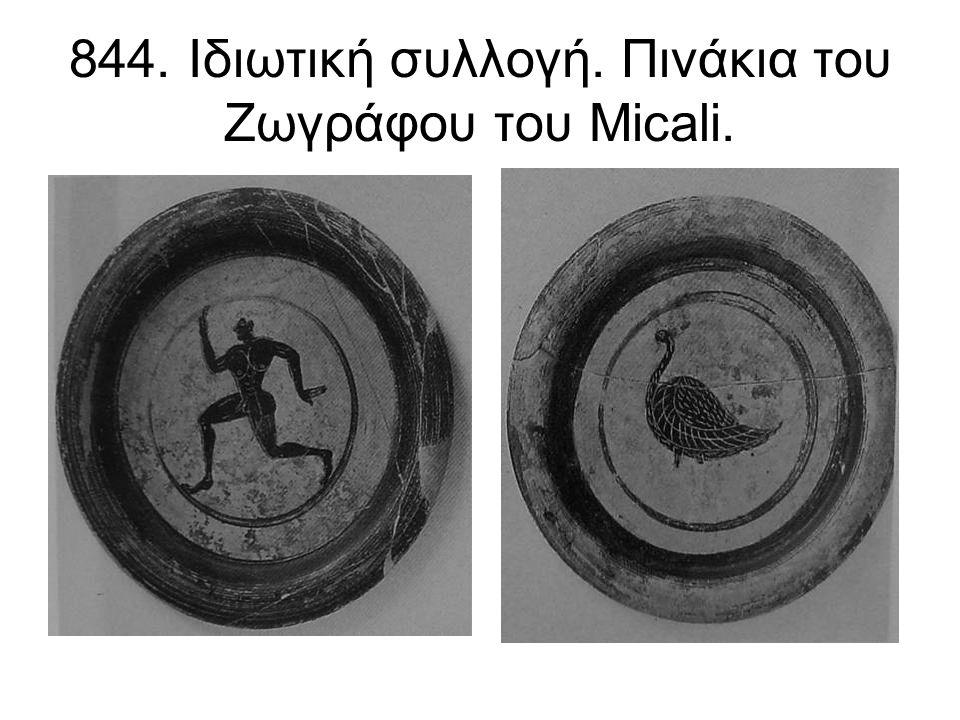 844. Ιδιωτική συλλογή. Πινάκια του Ζωγράφου του Micali.