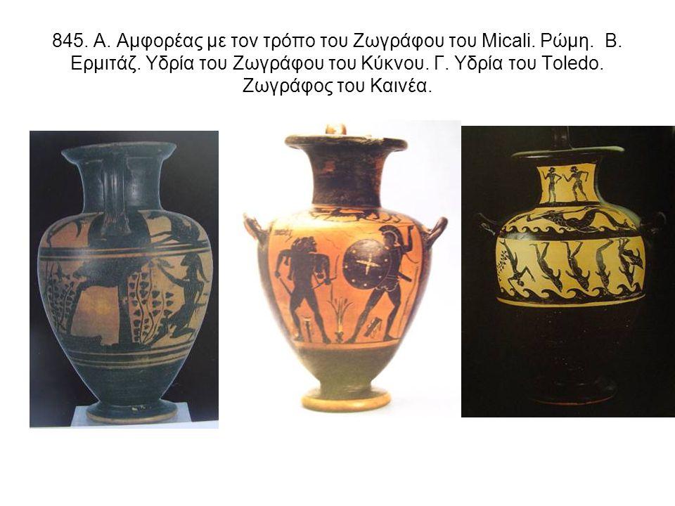 845. Α. Αμφορέας με τον τρόπο του Ζωγράφου του Micali.