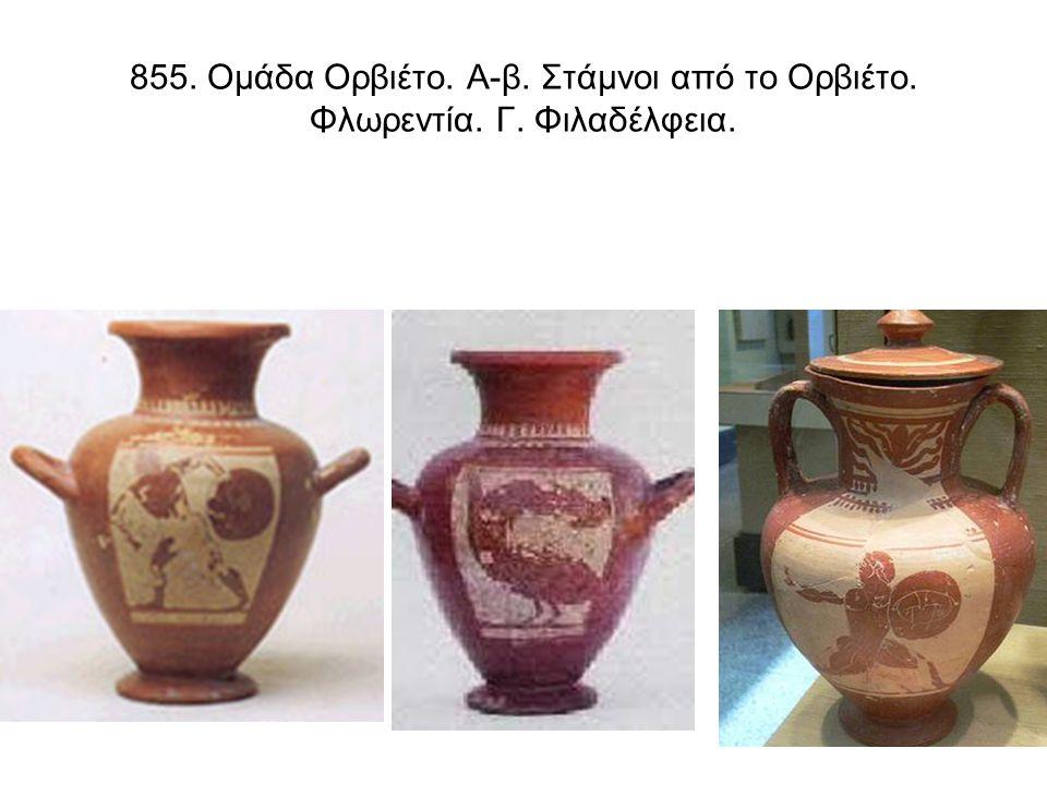 855. Ομάδα Ορβιέτο. Α-β. Στάμνοι από το Ορβιέτο. Φλωρεντία. Γ