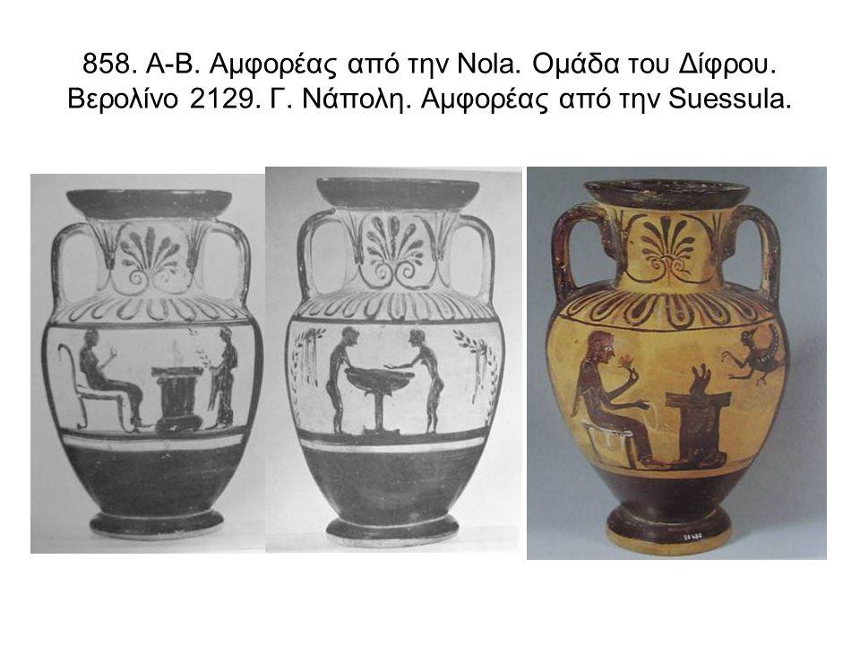 858. Α-Β. Αμφορέας από την Nola. Ομάδα του Δίφρου. Βερολίνο 2129. Γ