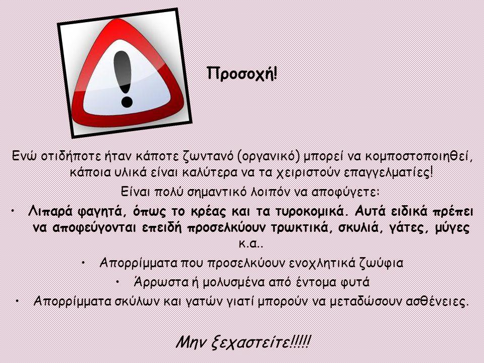 Προσοχή! Μην ξεχαστείτε!!!!!