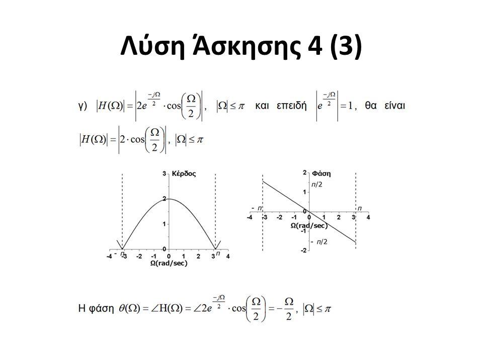 Λύση Άσκησης 4 (3)