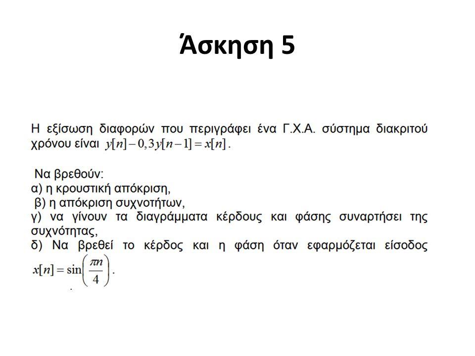 Άσκηση 5