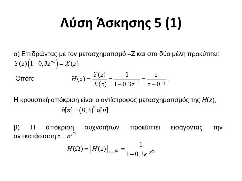Λύση Άσκησης 5 (1)