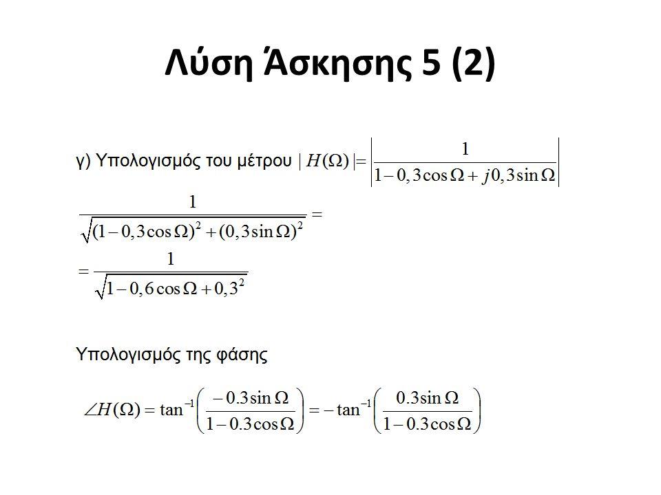 Λύση Άσκησης 5 (2)