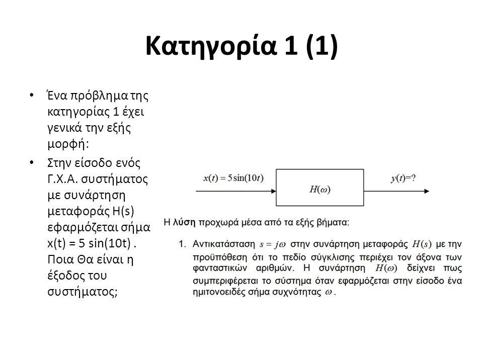 Κατηγορία 1 (1) Ένα πρόβλημα της κατηγορίας 1 έχει γενικά την εξής μορφή:
