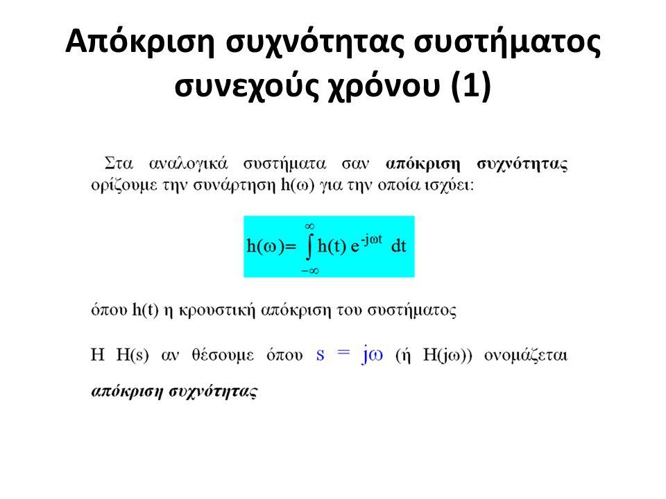 Απόκριση συχνότητας συστήματος συνεχούς χρόνου (1)