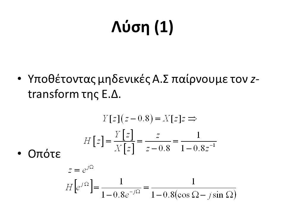 Λύση (1) Υποθέτοντας μηδενικές Α.Σ παίρνουμε τον z- transform της Ε.Δ.