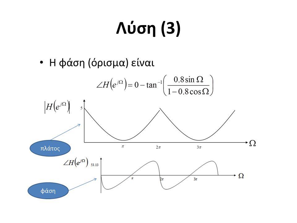 Λύση (3)