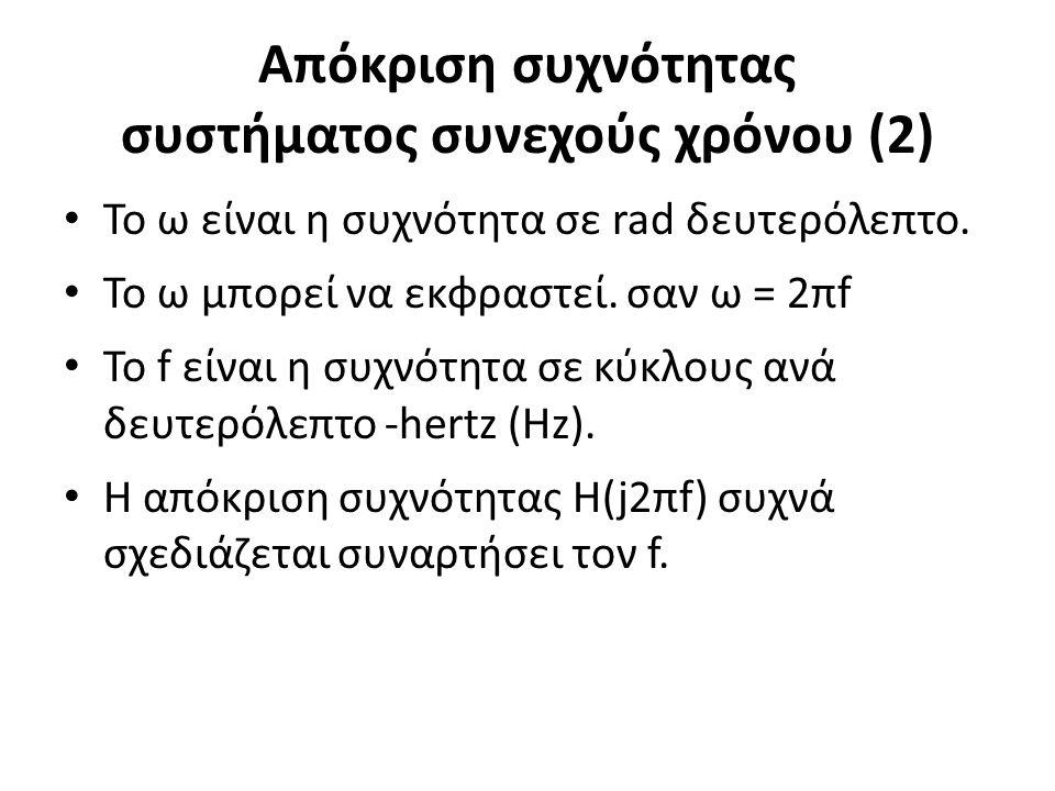 Απόκριση συχνότητας συστήματος συνεχούς χρόνου (2)