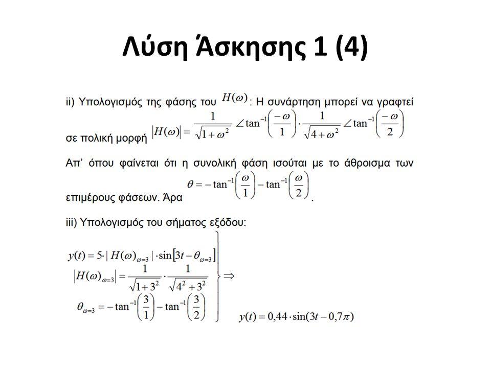 Λύση Άσκησης 1 (4)