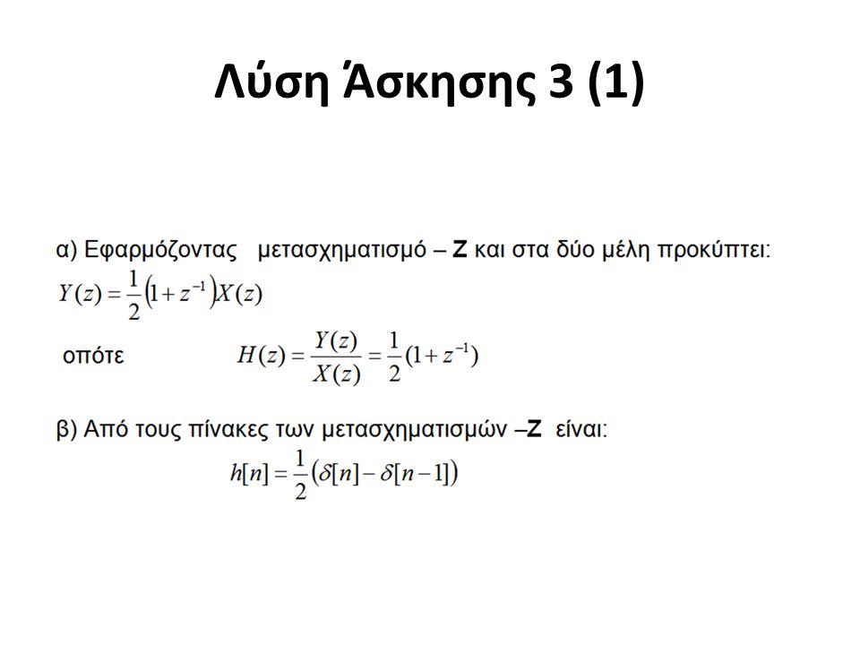 Λύση Άσκησης 3 (1) +