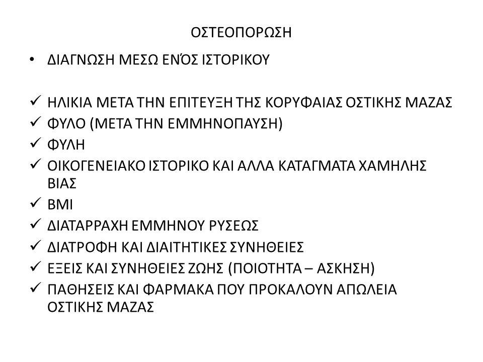 ΟΣΤΕΟΠΟΡΩΣΗ ΔΙΑΓΝΩΣΗ ΜΕΣΩ ΕΝΌΣ ΙΣΤΟΡΙΚΟΥ. ΗΛΙΚΙΑ ΜΕΤΑ ΤΗΝ ΕΠΙΤΕΥΞΗ ΤΗΣ ΚΟΡΥΦΑΙΑΣ ΟΣΤΙΚΗΣ ΜΑΖΑΣ. ΦΥΛΟ (ΜΕΤΑ ΤΗΝ ΕΜΜΗΝΟΠΑΥΣΗ)