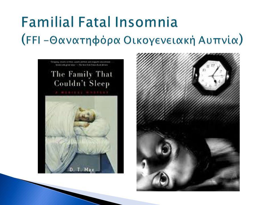 Familial Fatal Insomnia (FFI -Θανατηφόρα Οικογενειακή Αυπνία)