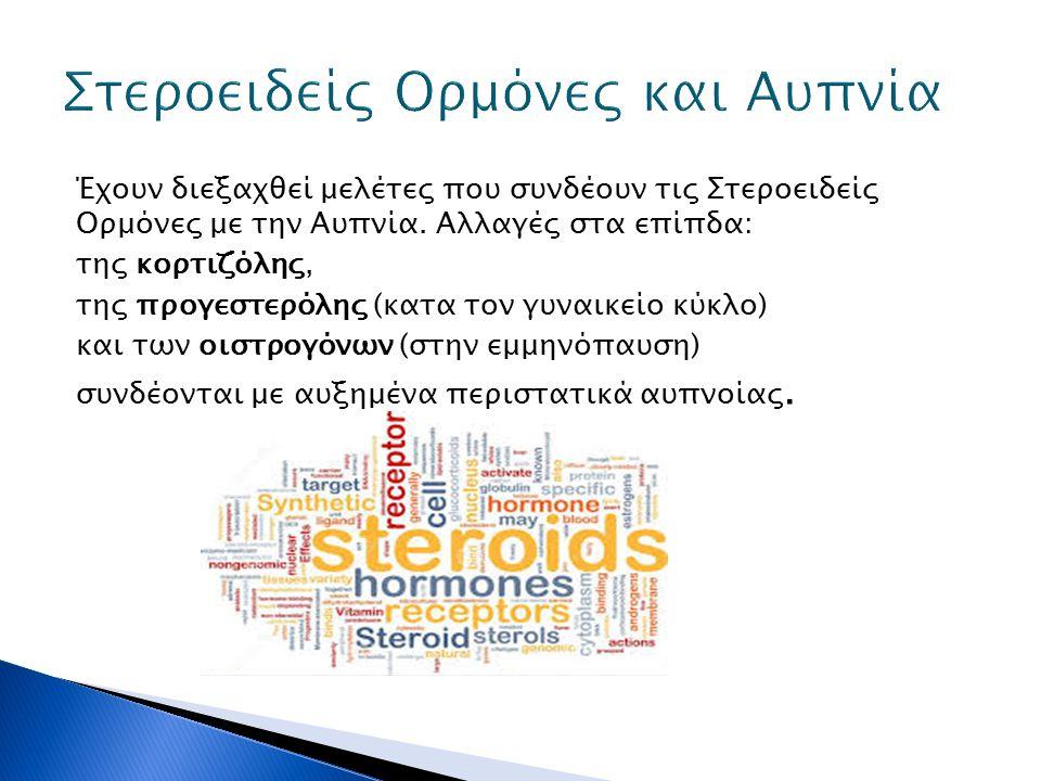 Στεροειδείς Ορμόνες και Αυπνία