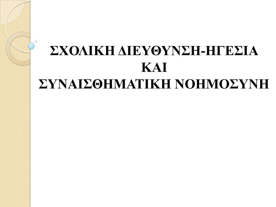 ΣΧΟΛΙΚΗ ΔΙΕΥΘΥΝΣΗ-ΗΓΕΣΙΑ ΚΑΙ
