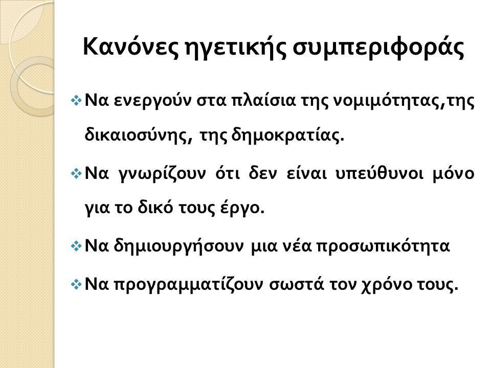 Κανόνες ηγετικής συμπεριφοράς