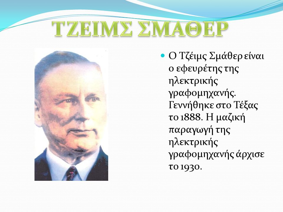 ΤΖΕΙΜΣ ΣΜΑΘΕΡ