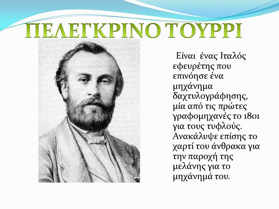 ΠΕΛΕΓΚΡΙΝΟ ΤΟΥΡΡΙ